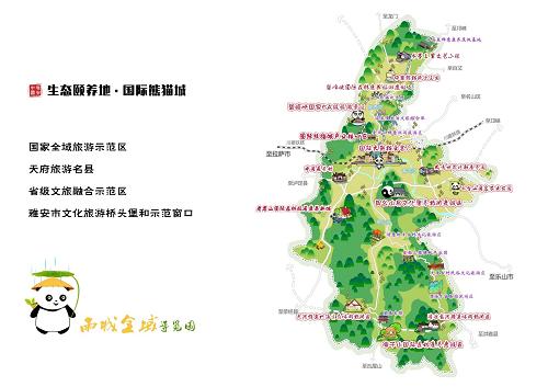 雨城区全域旅游规划